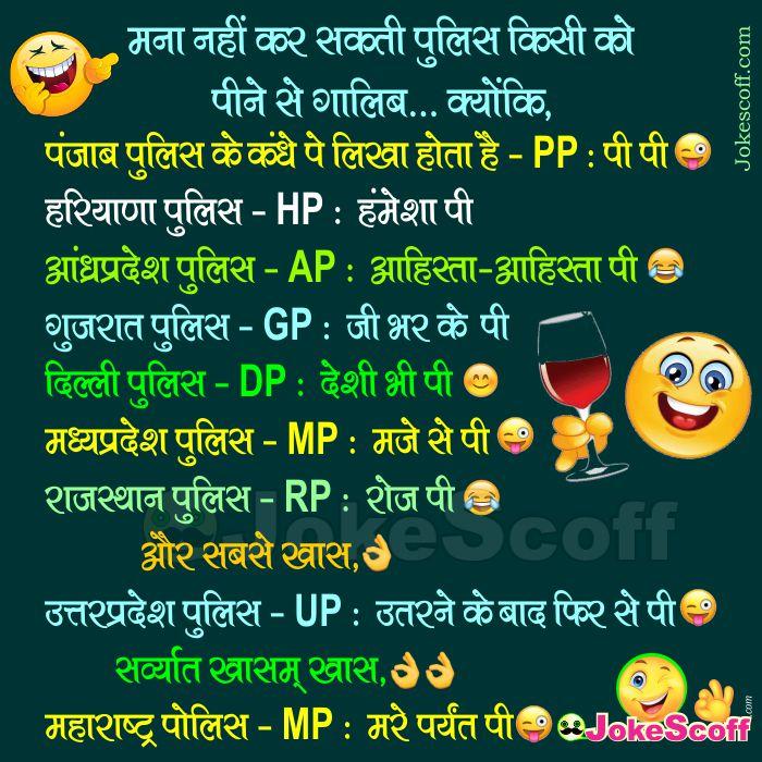 police and sharabi jokes in hindi