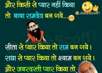 ramdev baba and asaram funny jokes