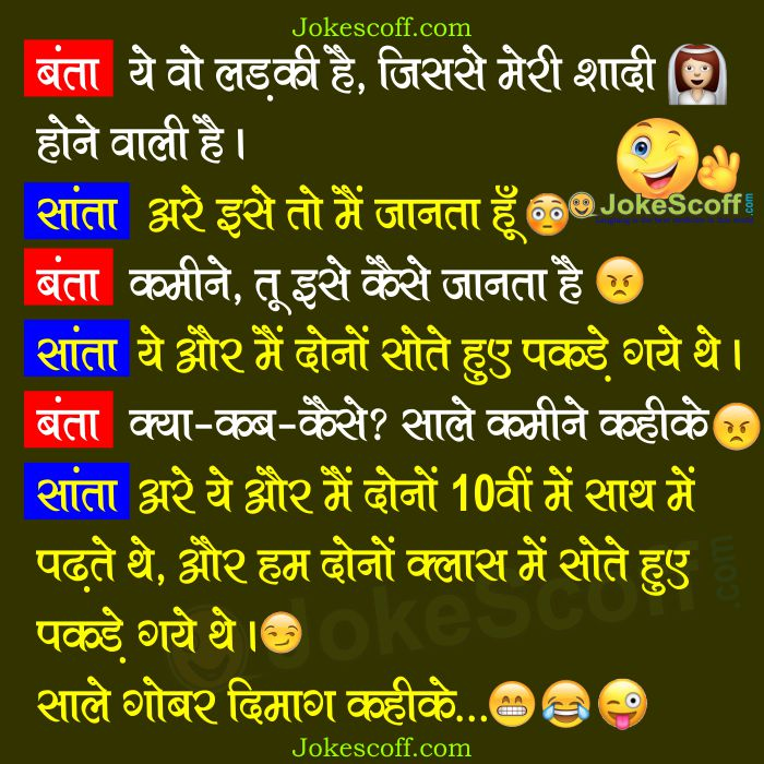 Santa Banta Funny Jokes Hindi me