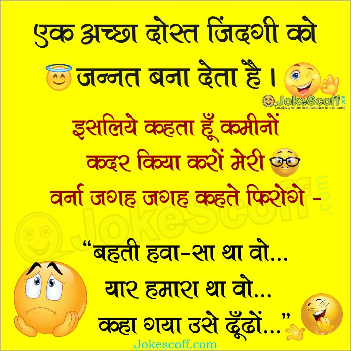 whatsapp friends funny jokes