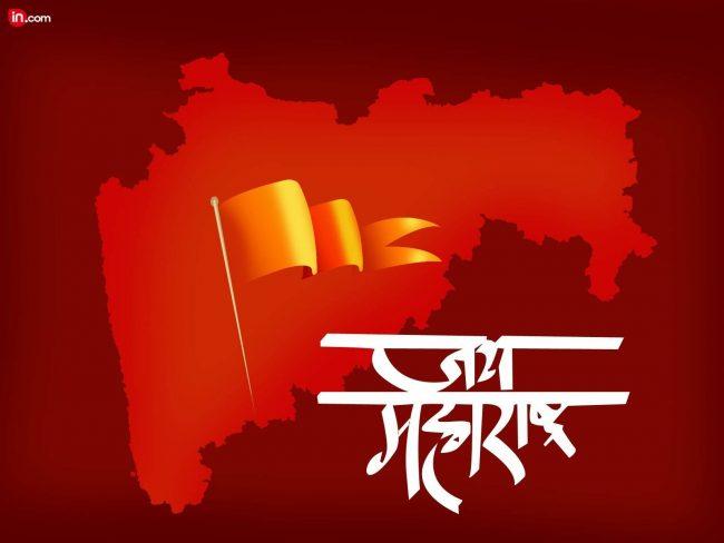 Maharashtra Din Jai Maharashtra DP