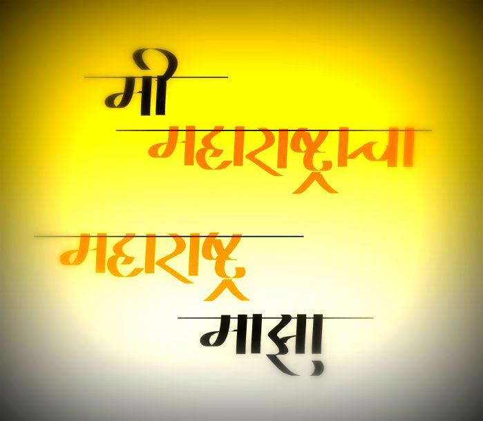 Maharashtra Din, Mi maharashtra cha Maharashtra Maja
