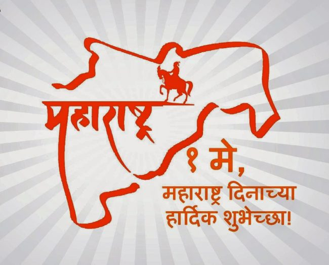 Maharashtra Day Greetings for Whatsapp
