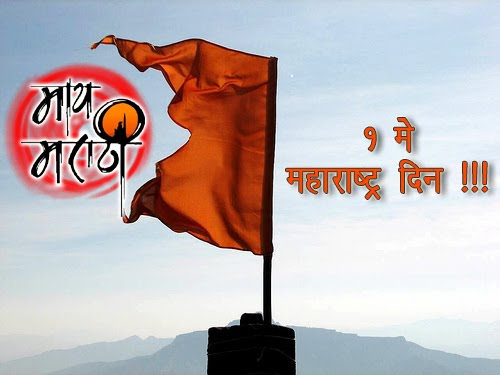 1st may Maharashtra Day Whatsapp Facebook Status