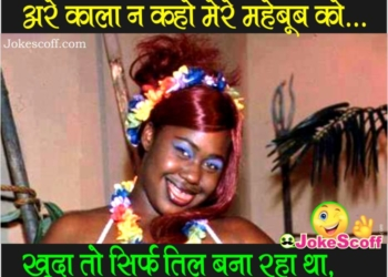 funny black girlfriend jokes in hindi