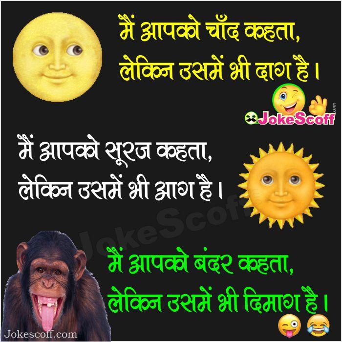 funny insult jokes in hindi