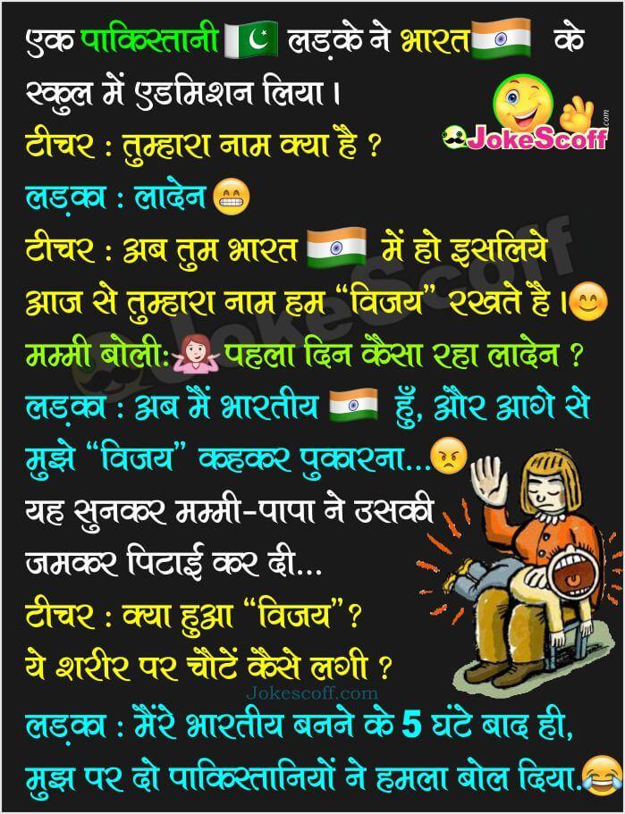 funny pakistani jokes in hindi