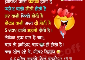 good morning funny sms in hindi