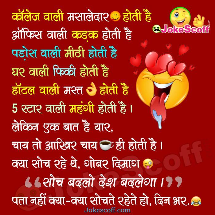 कलज वल मसलदर हत ह Funny Good