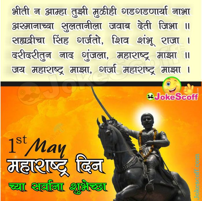 maharashtra day for whatsapp
