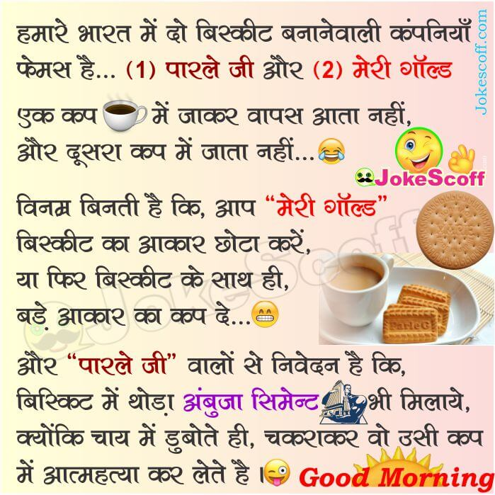 new very funny good morning jokes
