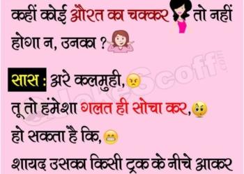 sans bahu jokes in hindi