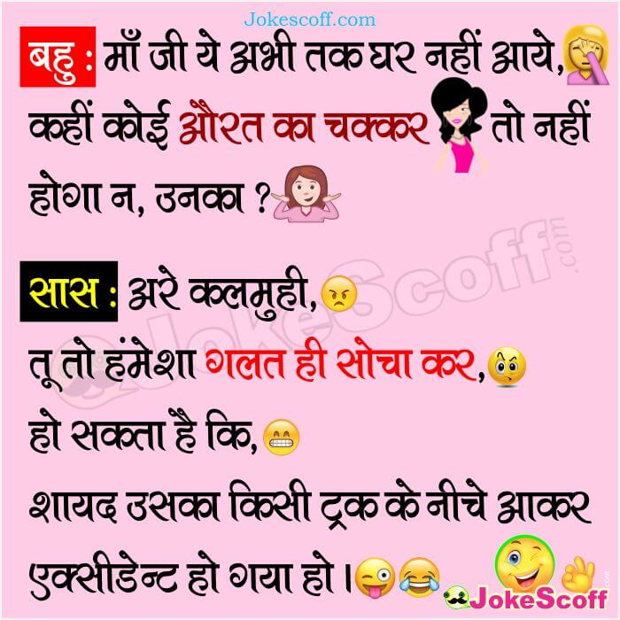 sans bahu jokes in hindi