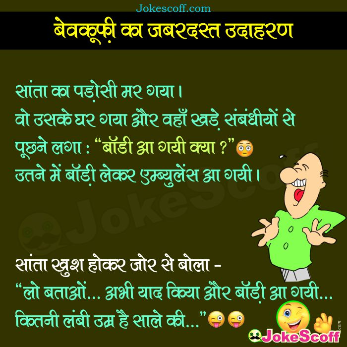 very funniest santa banta hindi jokes