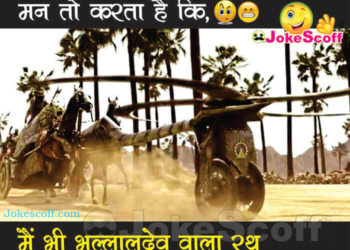 Bahubali 2 funny Jokes