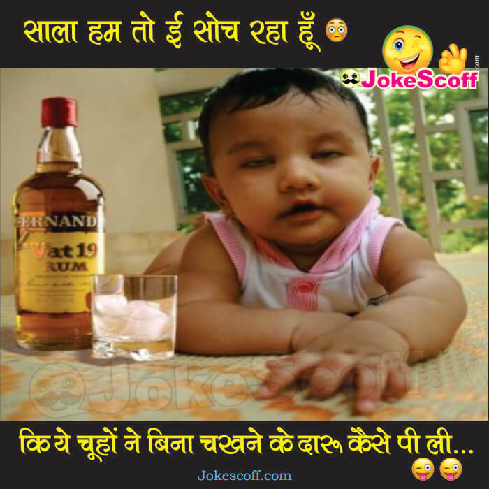 Rats drink alcohol in bihar funny Image for Whatsapp Facebook