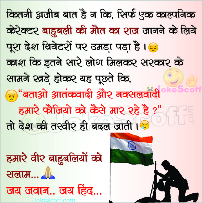 The Real Bahubali Salute Our Indian Army