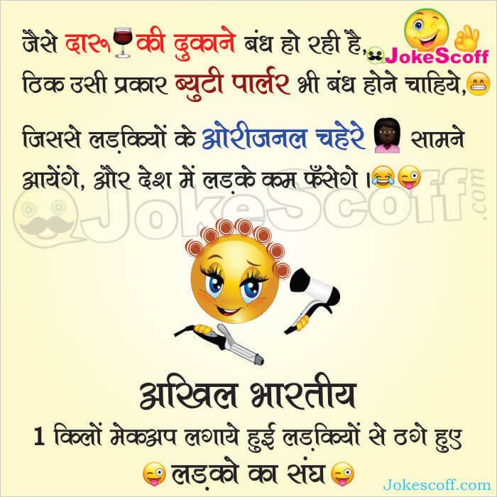 beauty parlour jokes hindi