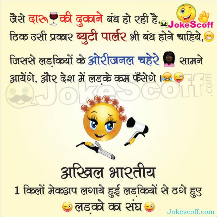 beauty parlour jokes hindi