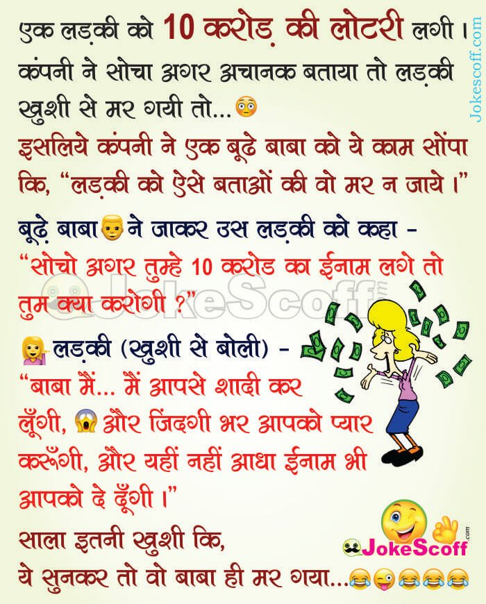 funny lottery jokes in hindi