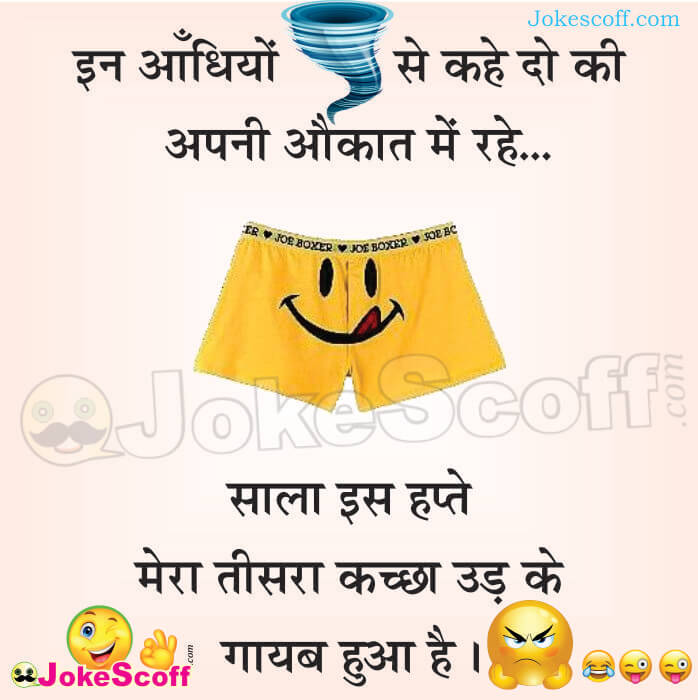 funny rain season storm jokes in Hindi