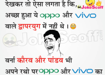 oppo vivo smarphone Advertisement jokes