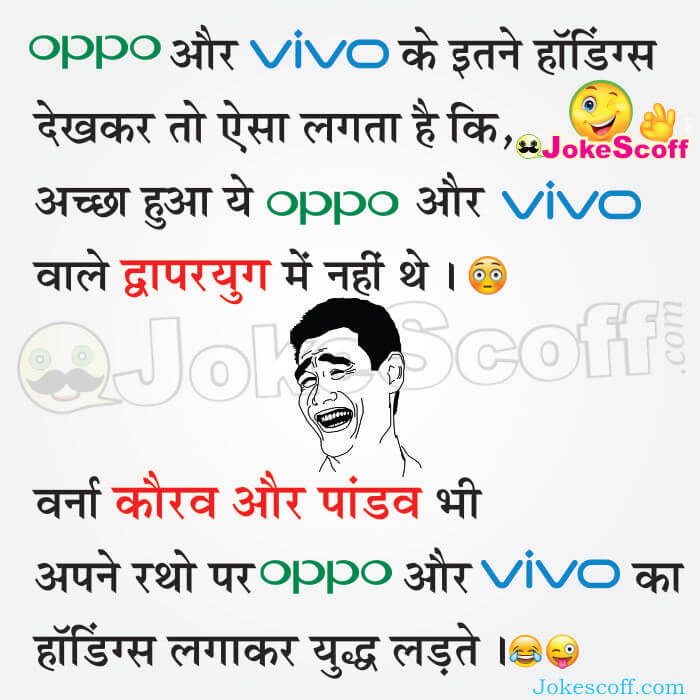 oppo vivo smarphone Advertisement jokes