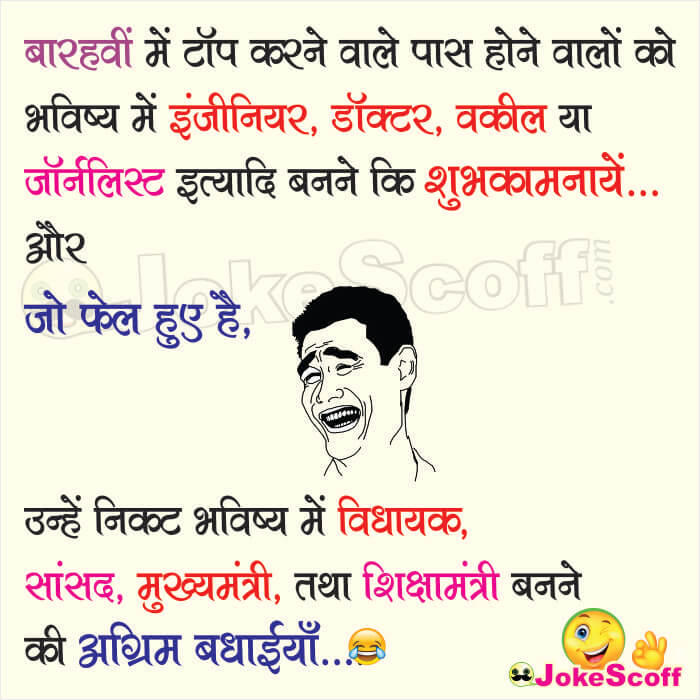 12th result funny jokes in hindi