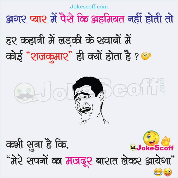 Funny Love Jokes in Hindi