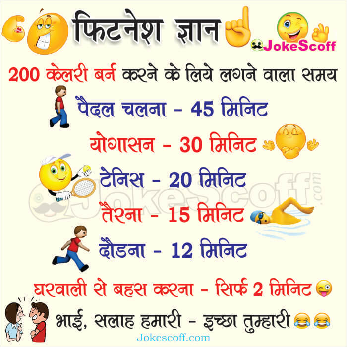 Whatsapp Fitness Gyan Funny Jokes