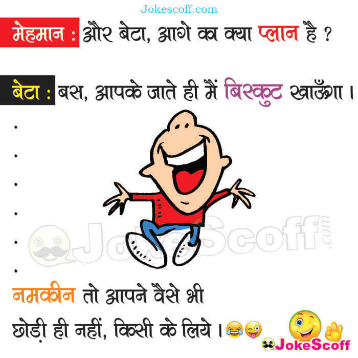 Funniest Guest At Home Jokes In Hindi