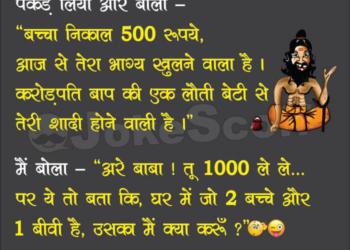 funny Indian baba jokes in hindi