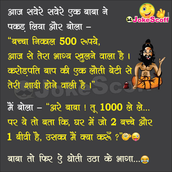 funny Indian baba jokes in hindi