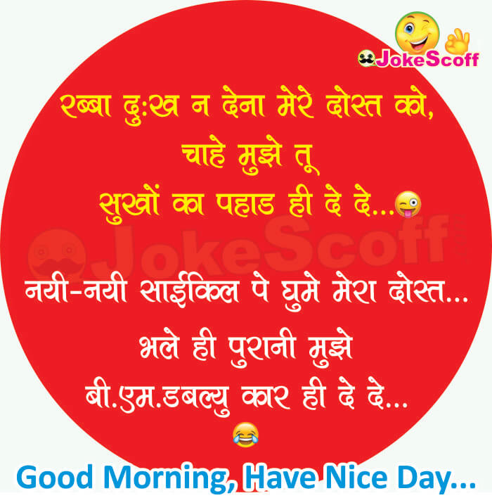 Funny Good Morning Jokes For Friends In Hindi Jokescoff
