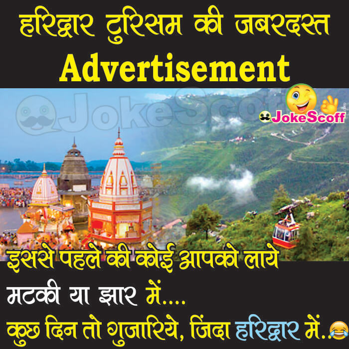 haridwar tourism funny jokes