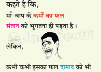 karma fal funny jokes on daamad sun in law
