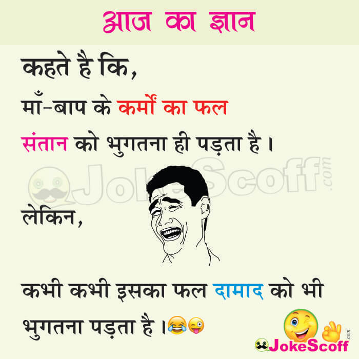 karma fal funny jokes on daamad sun in law