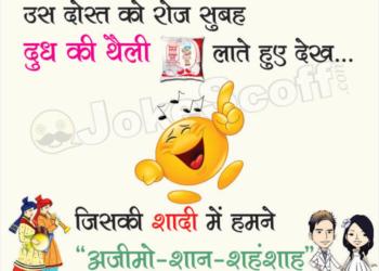 married life funny jokes in hindi