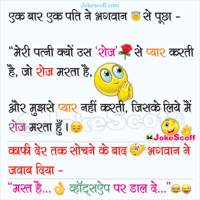 Latest funny images in hindi for whatsapp