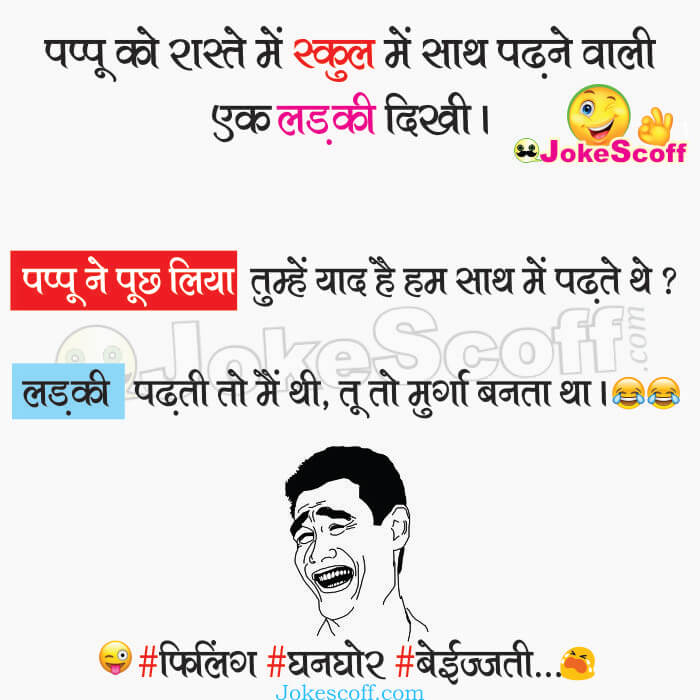 old classmate girl and pappu jokes in hindi