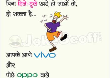 oppo vivo smarphone Advertisement jokes new