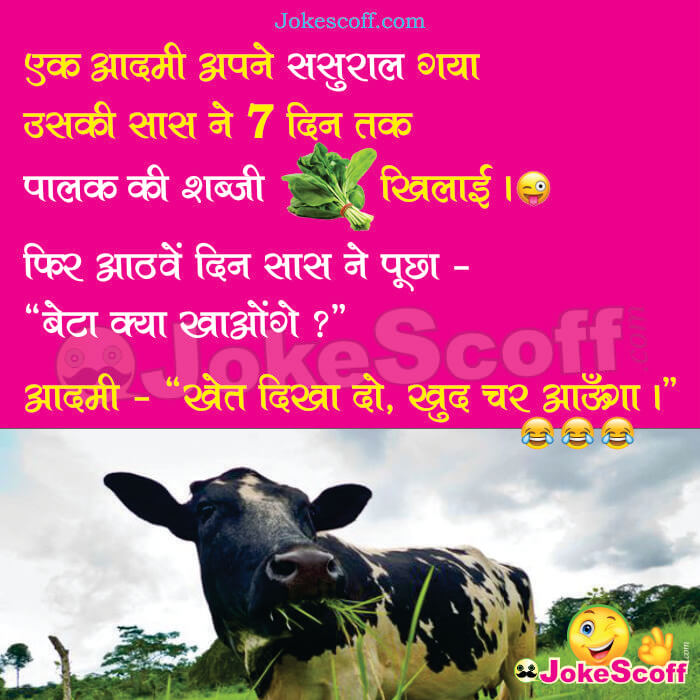 saas damad funny jokes for whatsapp