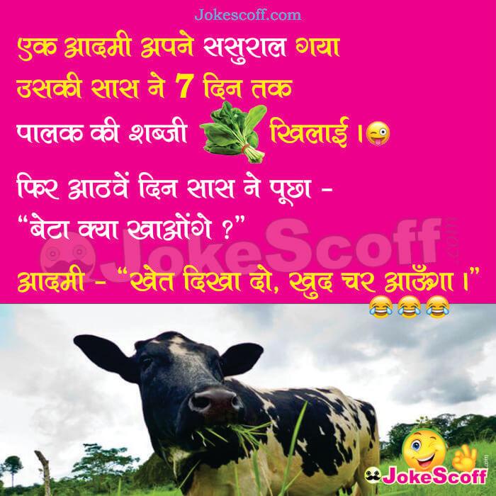 saas damad funny jokes for whatsapp