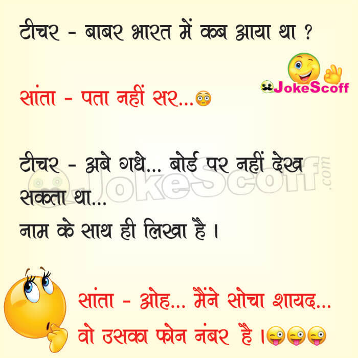 santa and teacher funny jokes in hindi