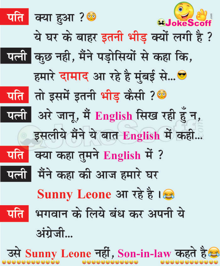 Image of: Quotes Sunny Leone Funny Husband Wife Jokes Jokescoff सनन लयन जकस Sunny Leone Very Funny Jokes In