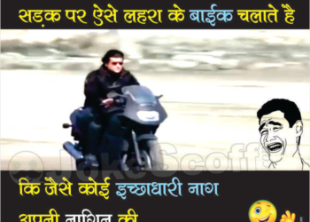 way to ride bike new-age boys funny jokes in hindi