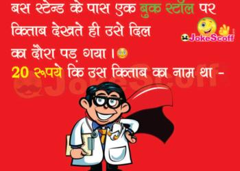 American doctor in India Funny Jokes in Hindi
