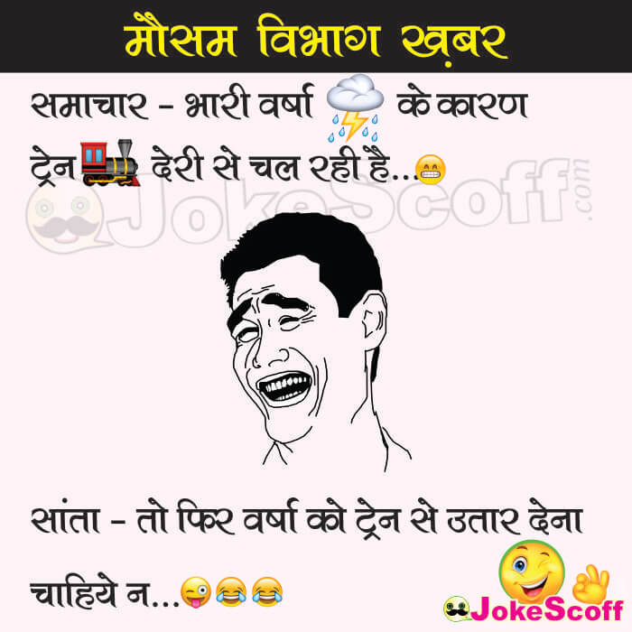 Barish funny new jokes in hindi for Whatsapp