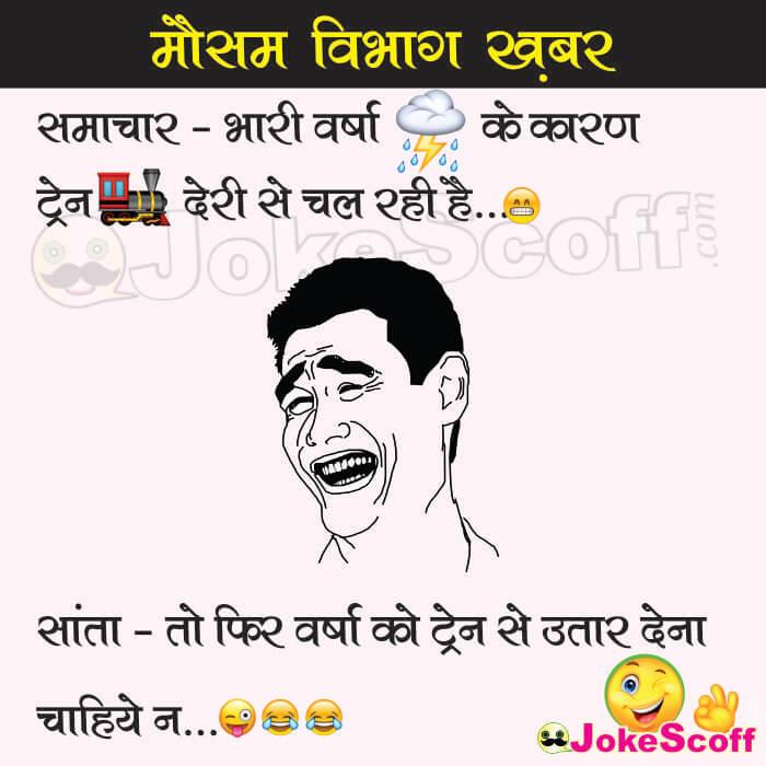 Barish funny new jokes in hindi for Whatsapp
