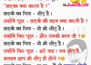 CA hai Funny Jokes in Hindi